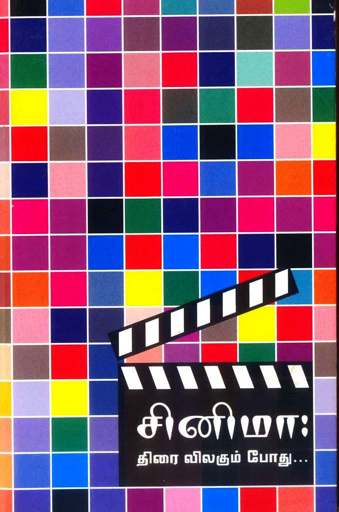 cinema-thirai-copy