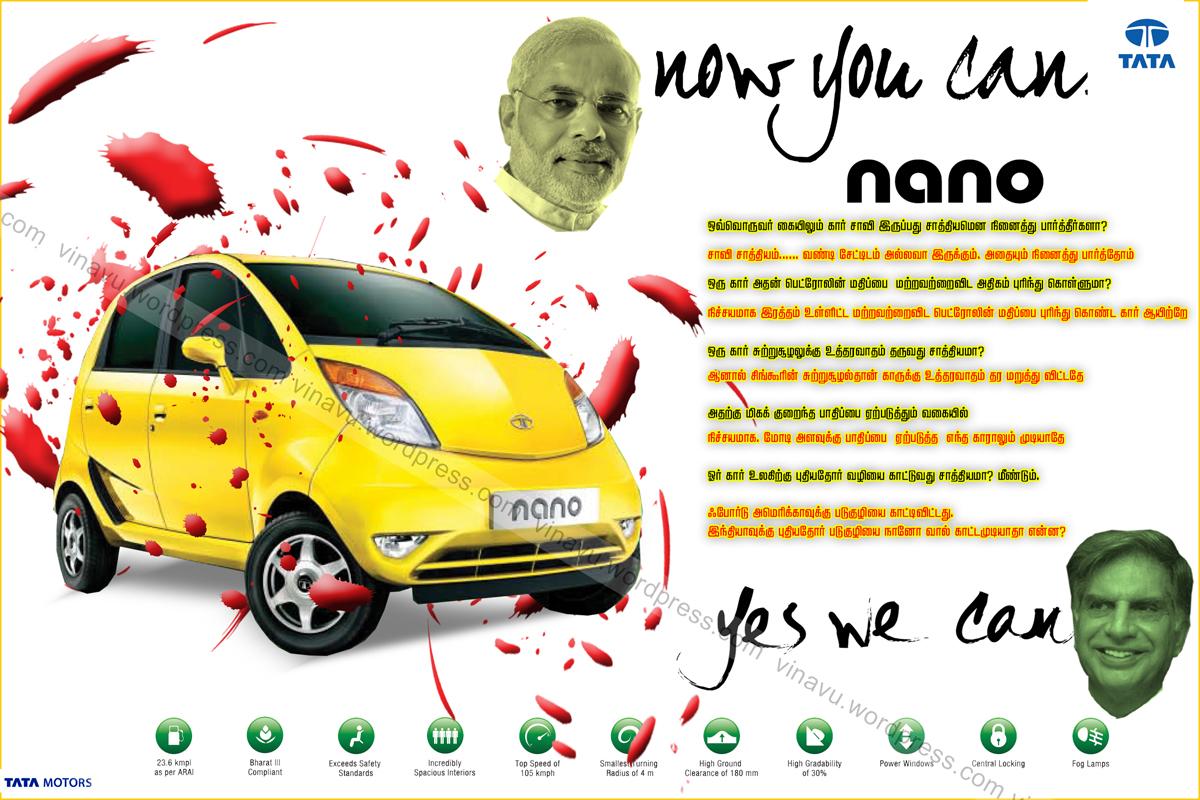 nano-tamil-ad1