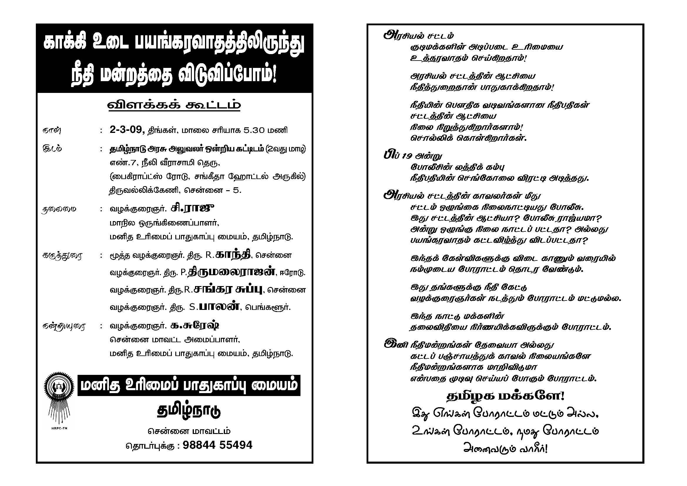 tamil-invitation
