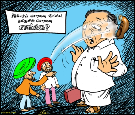 chidambaram-shoe-cartoon