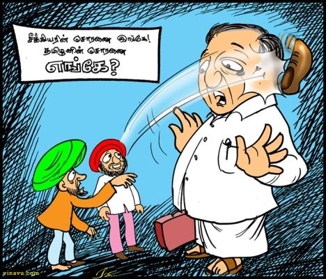 chidambaram-shoe-cartoon