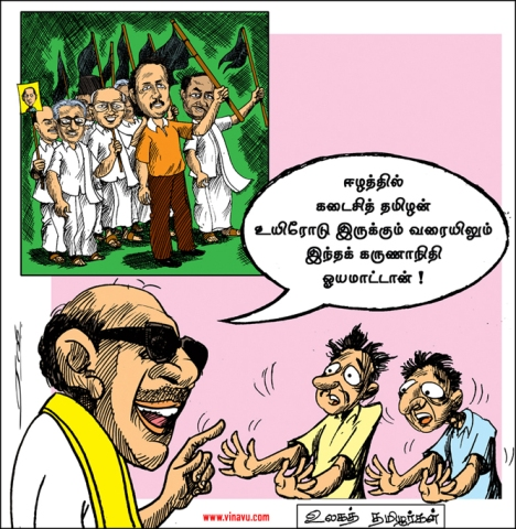 karunanithi-perani-cartoon